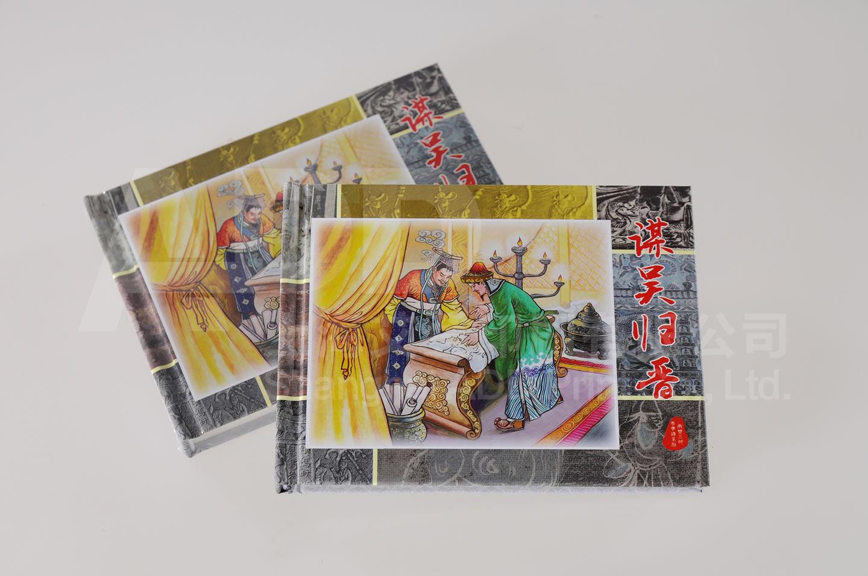 连环画系列_黑龙江美术出版社